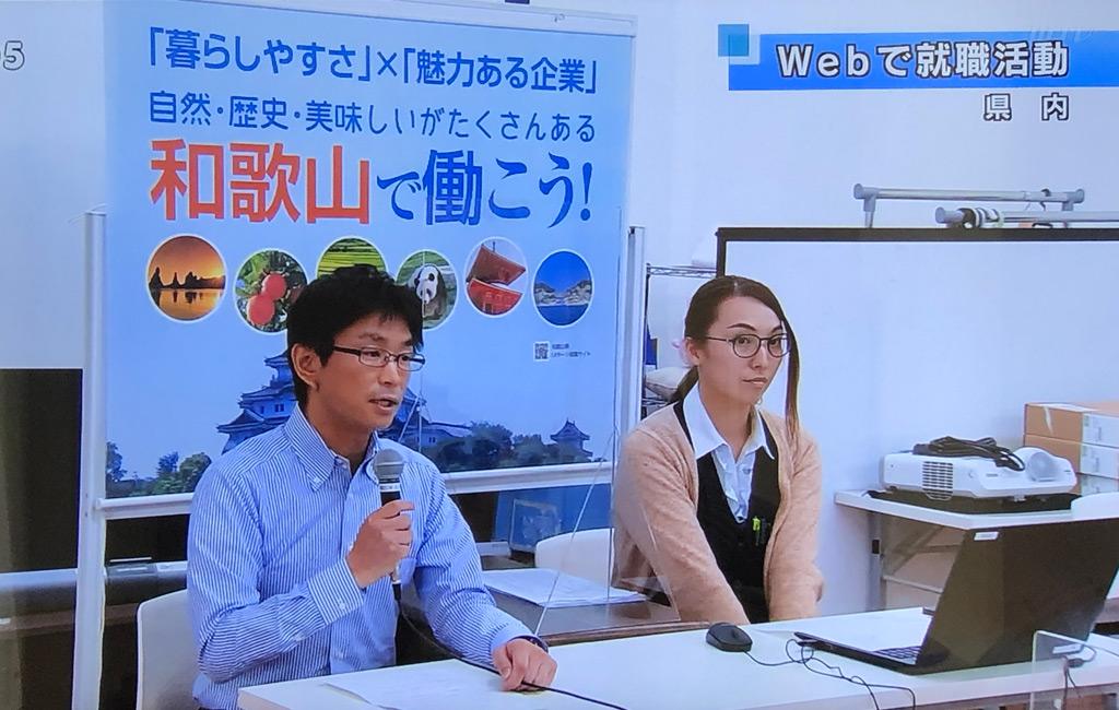 テレビ和歌山さんで放送していただきました! イメージ